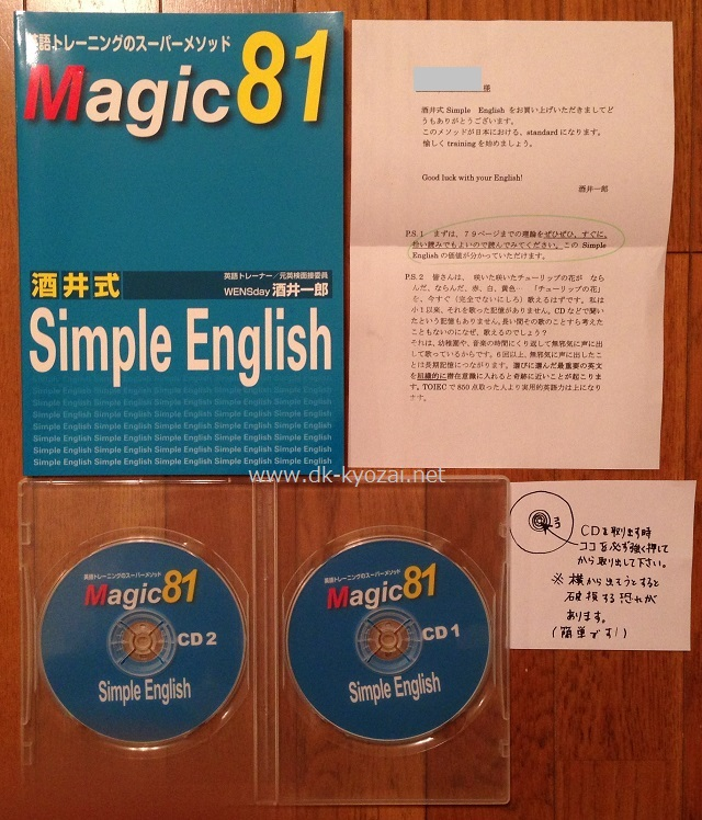 Simple English/Magic81教材内容物