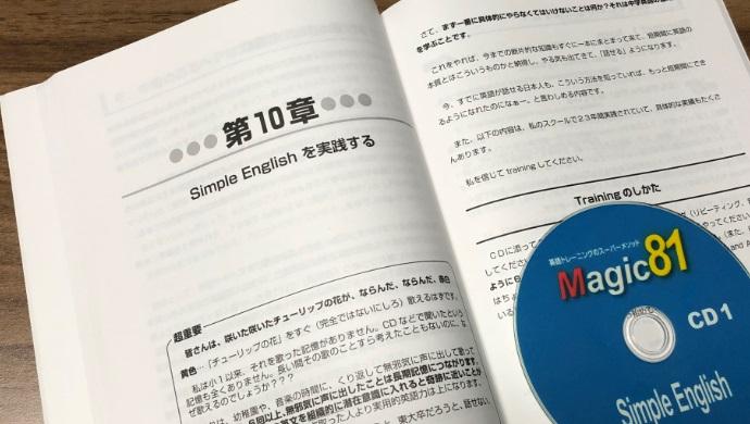 Simple Englishを実践するのページ
