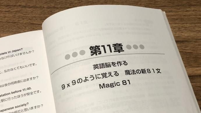 Magic81の81センテンス