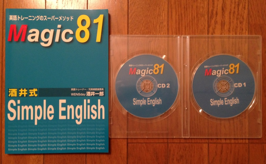 Simple English / Magic 81教材セット