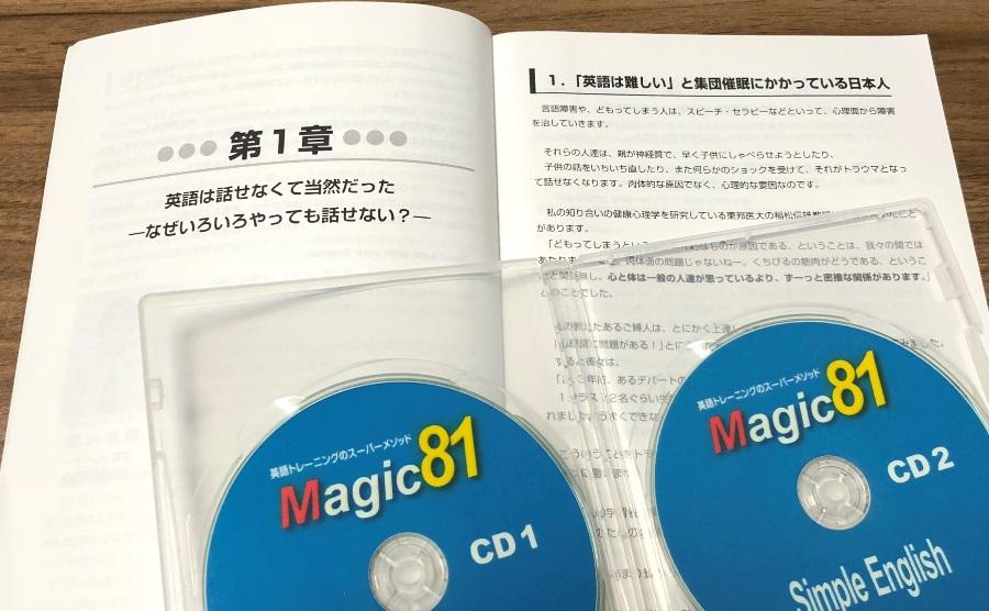 Magic81テキスト紙面