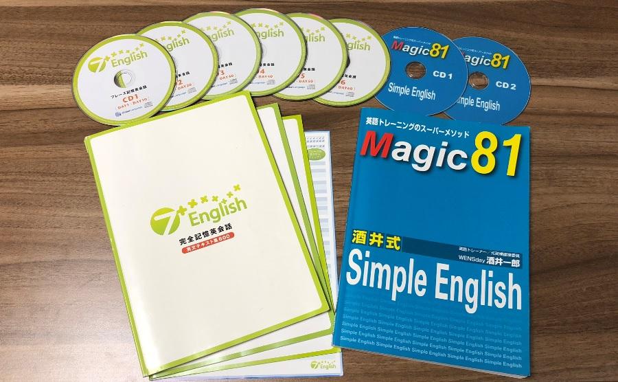 7+EnglishとMagic81