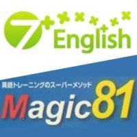 7+EnglishとMgic81のアイキャッチ