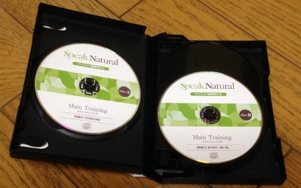 スピークナチュラルのCDケース