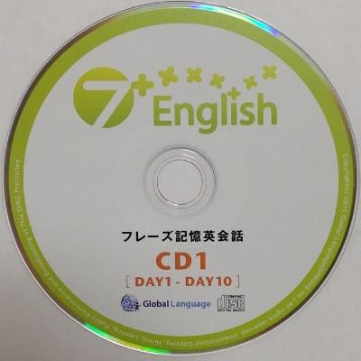 7+EnglishのCD
