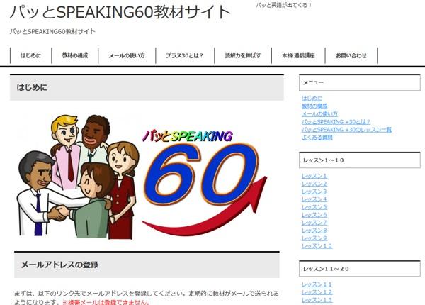 pats_site01