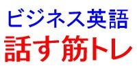 ビジネス英語 話す筋トレのロゴ
