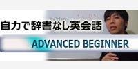 advanced_beginner