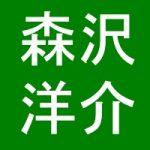 森沢洋介アイキャッチ