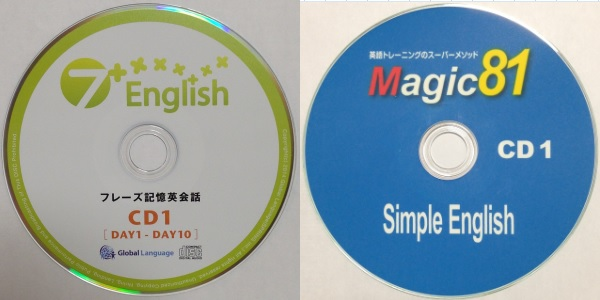 7plusEnglishとmagic81のCD