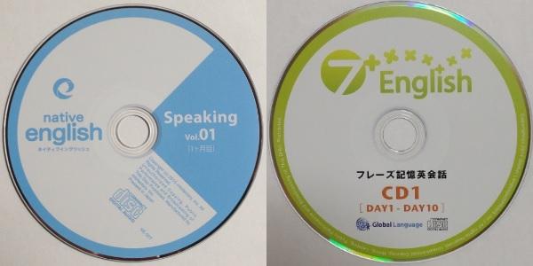 ネイティブイングリッシュと7+EnglishのCD
