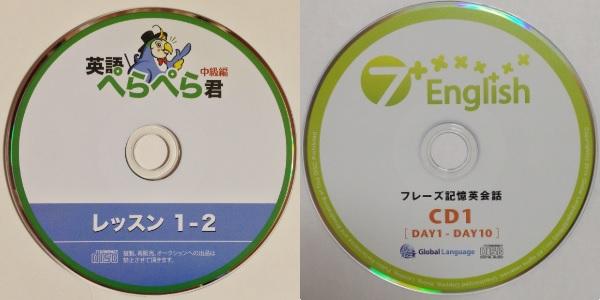 英語ぺらぺら君中級編と7+EnglishのCD