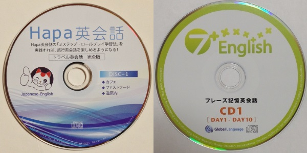 Hapa英会話と7+EnglishのCD