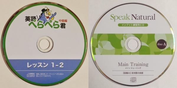 ぺらぺら君中級編とSpeak-n