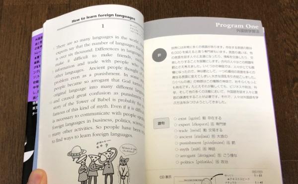 音読パッケージトレーニングのテキスト「プログラム1」