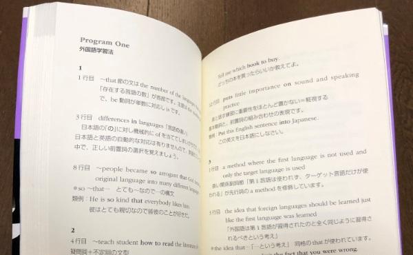 音読パッケージトレーニングのテキスト「Notes」