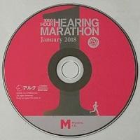 ヒアリングマラソンのアイキャッチ