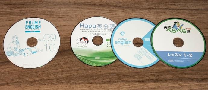 プライムイングリッシュと他の英語教材のCD