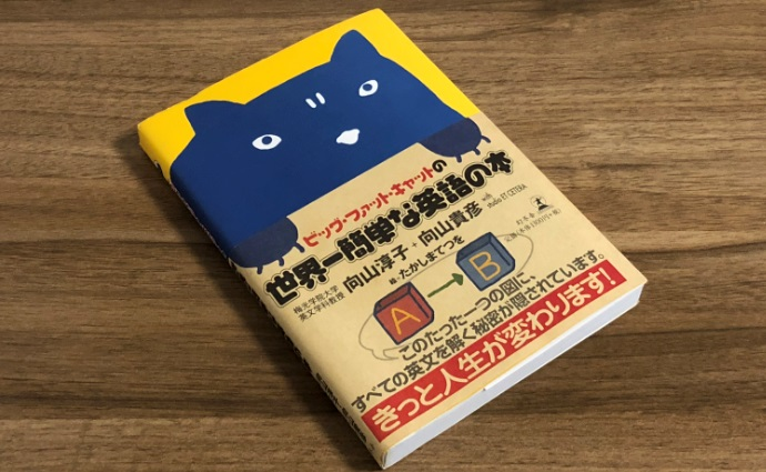 ビッグファットキャットの世界一簡単な英語の本の外観
