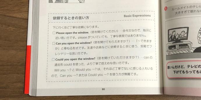 絵で見てパッと言うトレーニング基礎編のBasicExpressions