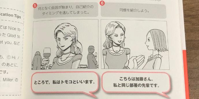 絵で見てパッと言うトレーニング基礎編の右ページ