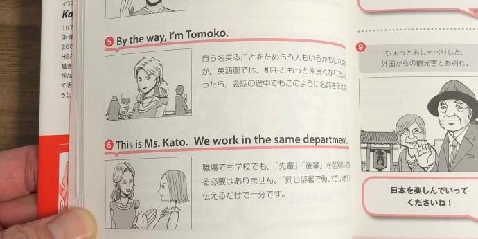 絵で見てパッと言うトレーニング基礎編の左ページ