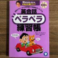英会話ペラペラ練習帳アイキャッチ