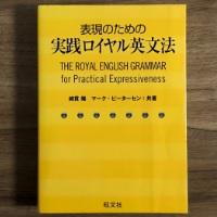 表現のための実践ロイヤル英文法のアイキャッチ