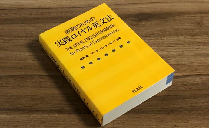 表現のための実践ロイヤル英文法の外観