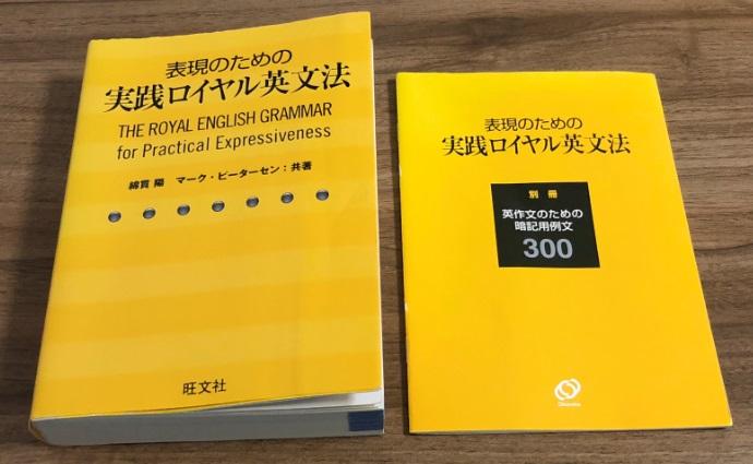 表現のための実践ロイヤル英文法の内容物