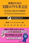 表現のための実践ロイヤル英文法(CDつき)の書影
