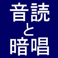 【音読でTOEIC970】音読で日本語を排除する
