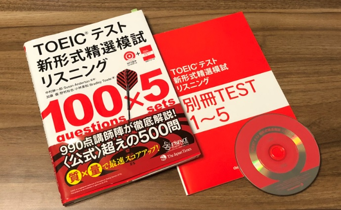 TOEICテスト新形式精選模試リスニング