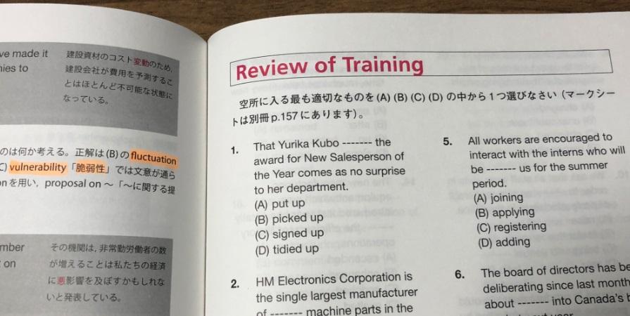 990点攻略パート5のreview of training