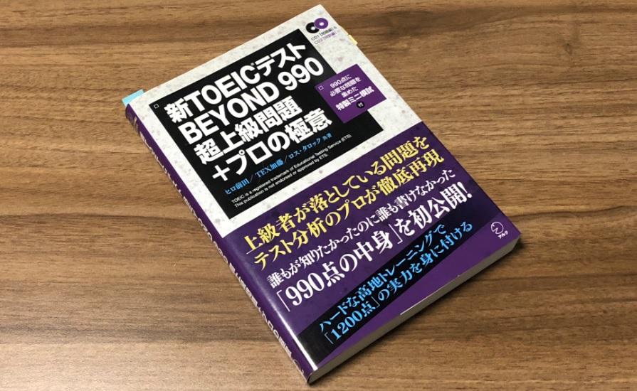 新TOEICテストBEYOND990 超上級問題+プロの極意の表紙