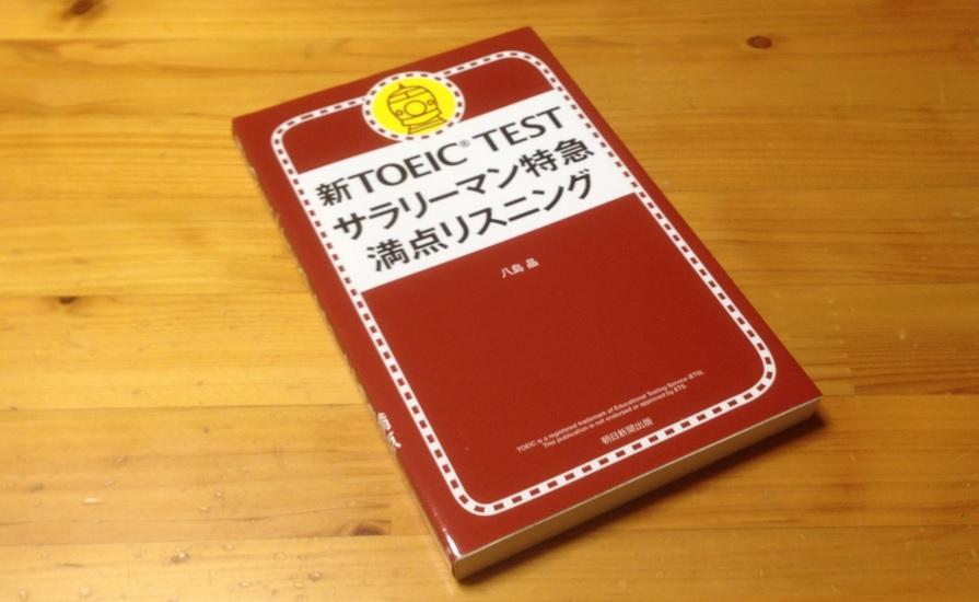 新TOEIC TESTサラリーマン特急 満点リスニングの表紙
