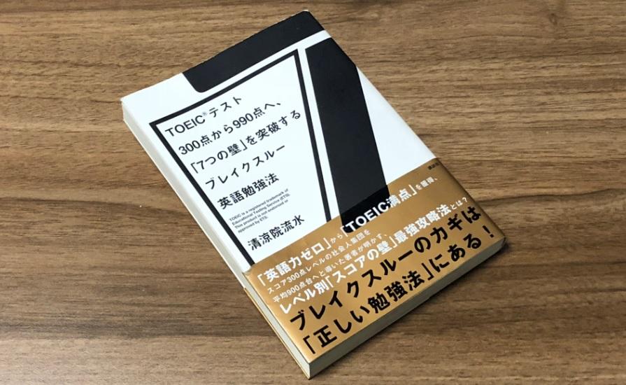 TOEICテスト300点から990点へ、「7つの壁」を突破するブレイクスルー英語勉強法の表紙