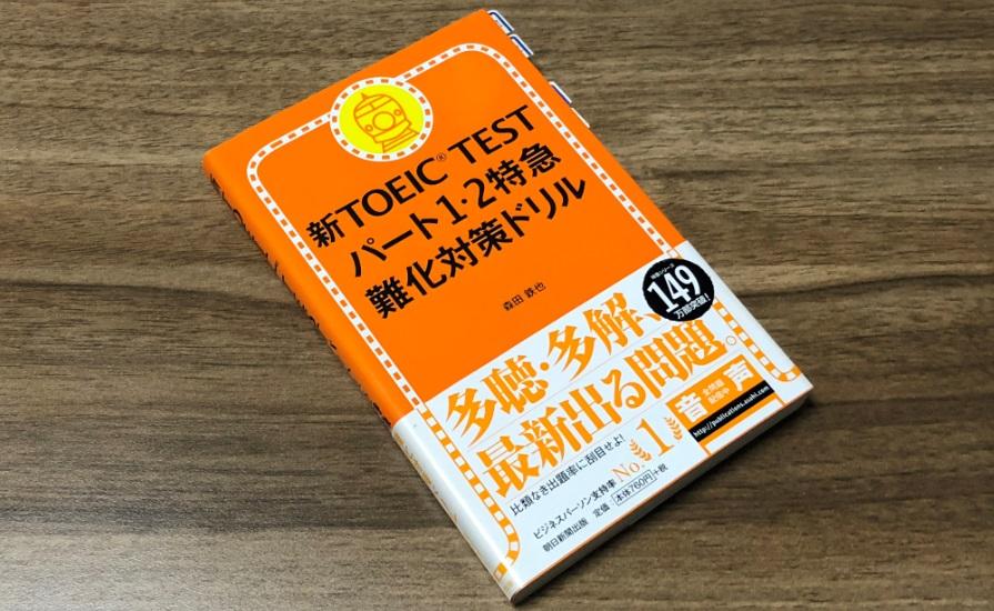 新TOEIC TESTパート1・2特急難化対策ドリルの表紙