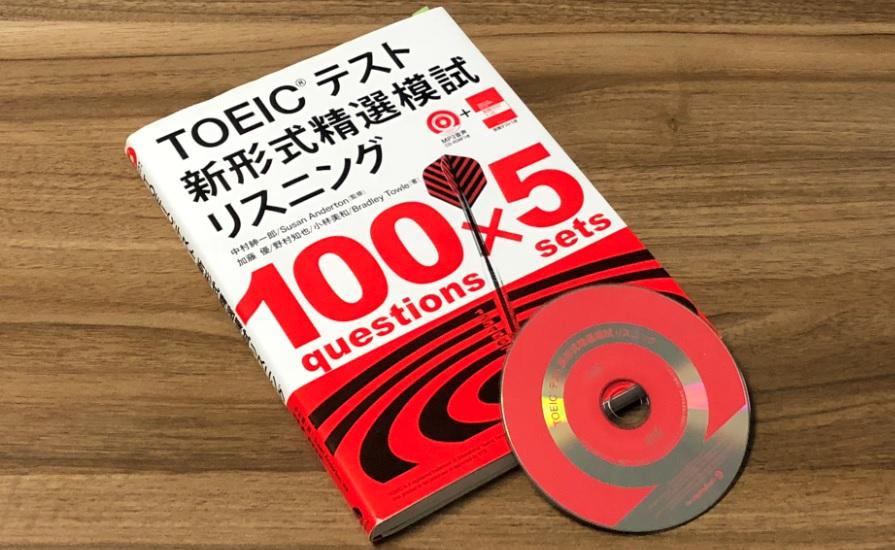 TOEIC L&Rテスト新形式精選模試リスニング表紙