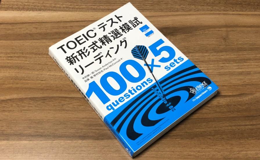TOEICテスト新形式精選模試リーディングの表紙