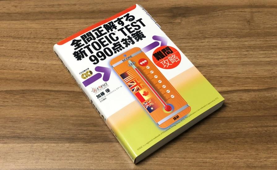 全問正解する新TOEIC TEST990点対策の表紙