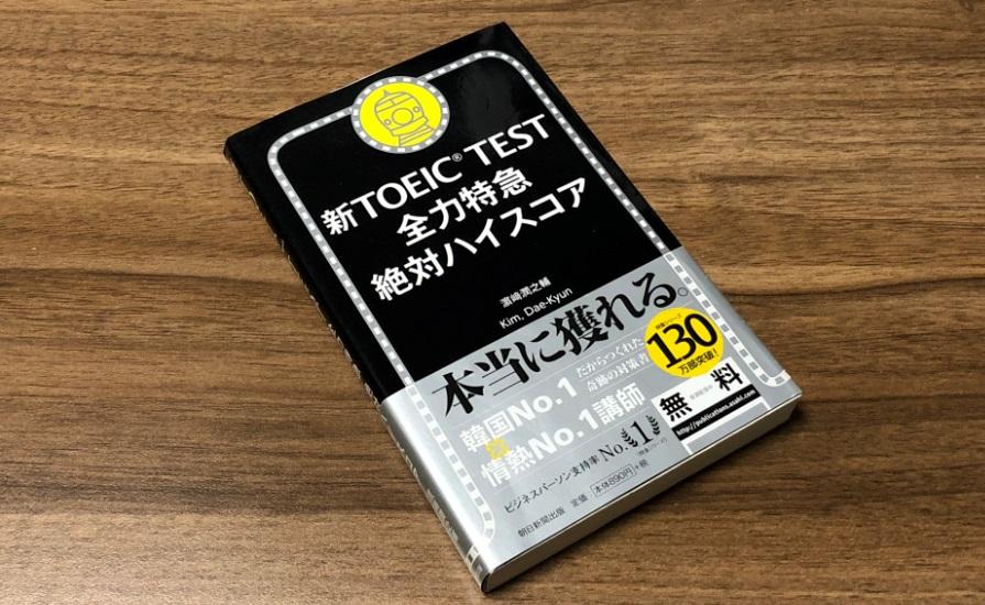 新TOEIC TEST全力特急 絶対ハイスコア