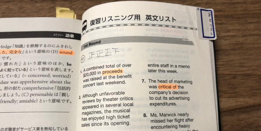 900点特急の英文リスト