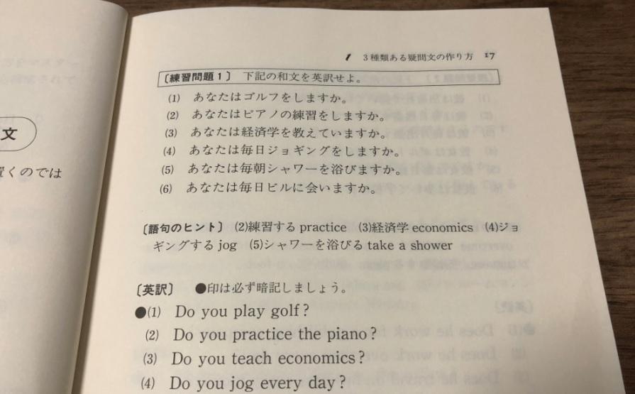 中学英語で言いたいことが24時間話せるの紙面