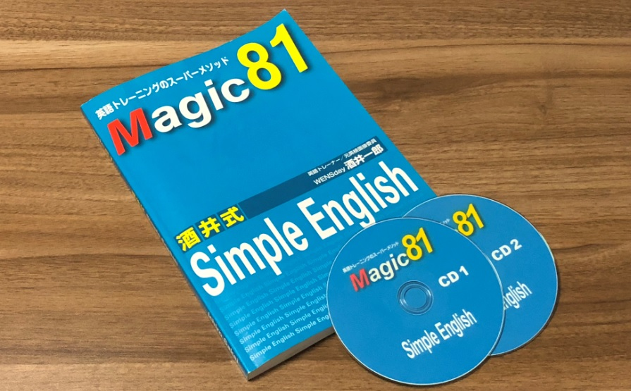 Simple English Magic 81教材セット