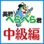 英語ぺらぺら君中級編アイキャッチ