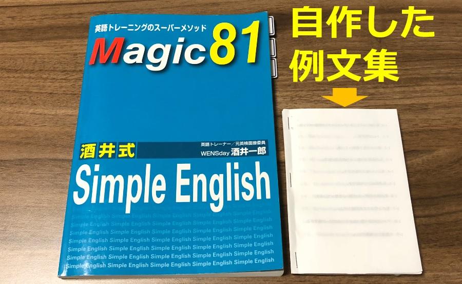 Magic81自作例文集